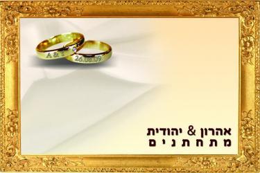 הזמנות לחתונה , אירוע או סתם שמחה