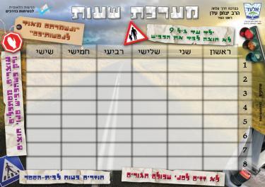 מערכת שעות,פרוייקט זהירות בדרכים,מתנה,לימודים,בתי ספר,פרוייקטים